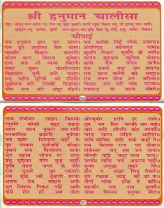 hanuman-chalisha wallaper